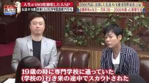 波多野结衣:我在前男友身上花了好几千万日元!