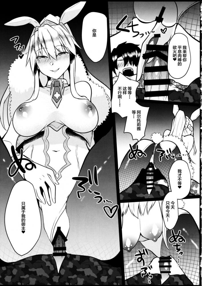 [空想モノクローム (あび)] バニーになったアルトリアは性欲がすごい