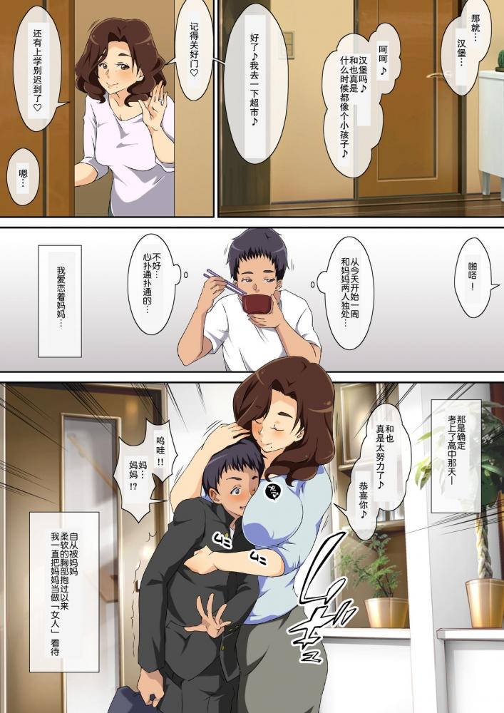 [全彩漫画]母さんにオレのチ○ポ与えたら欲求不満だったらしく超ド変態に変貌