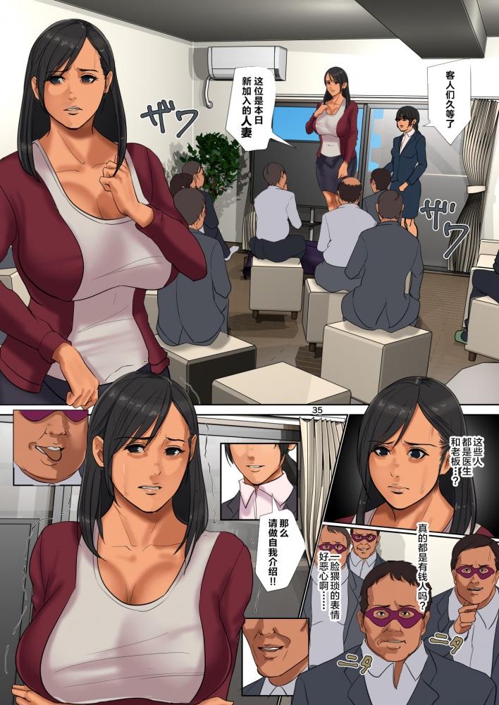 [全彩漫画]ゆりかご売りの妻